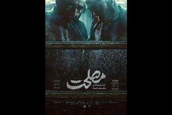 معرفی فیلم های چهارمین روز «فجر ۳۹»/ نوبت به فیلماولیها رسید