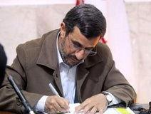انتصابات جدید احمدینژاد در دانشگاه ایرانیان
