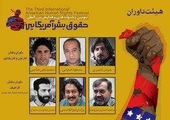 معرفی داوران بخش های هنری سومین جشنواره حقوق بشر آمریکایی