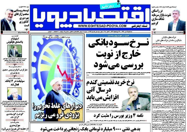 عناوین اخبار روزنامه اقتصاد پویا در روز سه شنبه ۱۴ مهر ۱۳۹۴ :