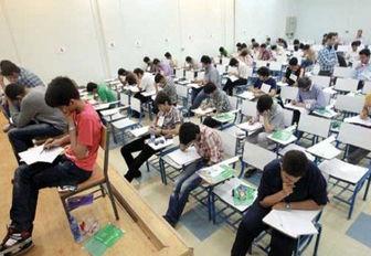 امتحانات نهایی در دو گروه مجزا برگزار میشود