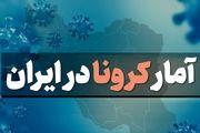 آخرین آمار کرونا در ایران در تاریخ ۲۲ اسفند/  فوت ۵۳ بیمار