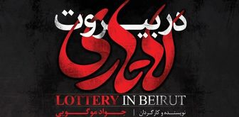 «لاتاری در بیروت»/ افشای چهره واقعی آمریکاییها و سازمانهای بینالمللی