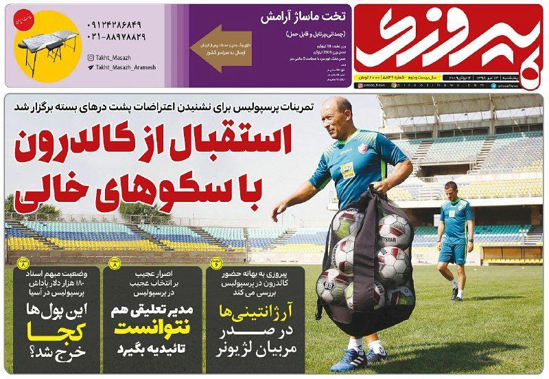 روزنامههای ورزشی ۱۳ تیر