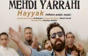نماهنگ عربی «حَیَّک» با صدای
