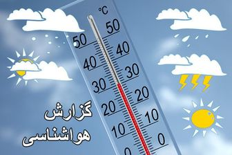 ورود سامانه بارشی به کشور/ کاهش 10 درجهای دما
