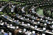 برگزاری جلسات مجلس شورای اسلامی به تعویق افتاد