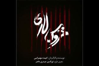 «خروس لاری» روی صحنه تماشاخانه ایرانشهر