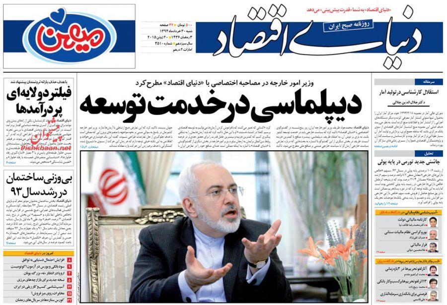 عناوین اخبار روزنامه دنیای اقتصاد در روز شنبه ۳۰ خرداد ۱۳۹۴ :