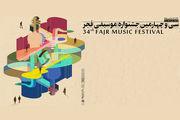 اعلام قیمت بلیت کنسرتهای «فجر۳۴»