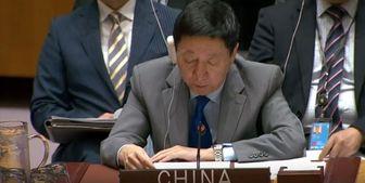 حمایت چین از ایران در نشست شورای امنیت