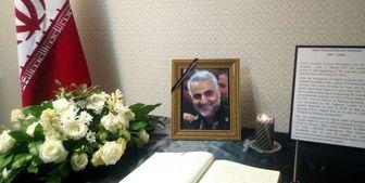 گشایش دفتر یادبود شهید سلیمانی در سفارت ایران در لاهه