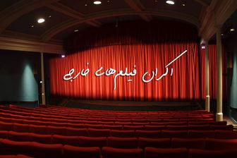 اکران فیلم های خارجی به کجا رسید؟