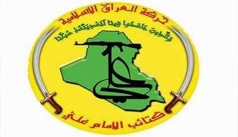 آزادسازی کامل شهر بیجی عراق