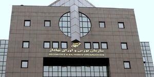 سنگینترین صفهای خرید و فروش سهام در ۳ مهر ماه