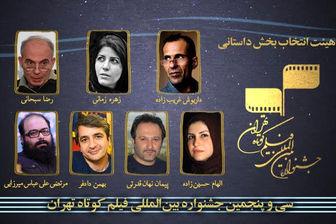 آخرین اخبار سی و پنجمین جشنواره بینالمللی فیلم کوتاه تهران