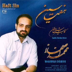 """آلبوم زیبای """" هفت سین """" باصدای محمد اصفهانی"""