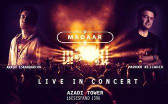 کنسرت گروه «مدار» در برج آزادی