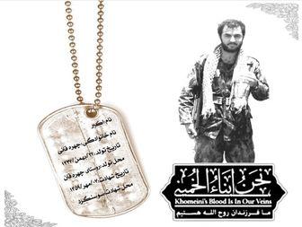 امام خامنه ای: شهید اکبر چهرقانی در شب شهادتش چهره ی عجیبی داشت/ عکس