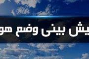 وضعیت آب و هوا در ۱۸ تیر/ دمای هوای تهران به ۳۹ درجه میرسد