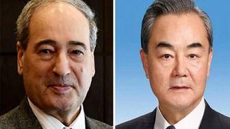 گفتگوی تلفنی وزیران خارجه چین و سوریه