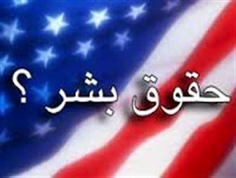 حقوق بشر شیطانی یا حقوق بشر آمریکایی؟!