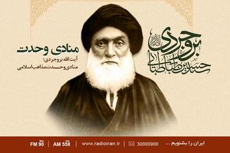 یادی از آیت الله بروجردی در رادیو ایران