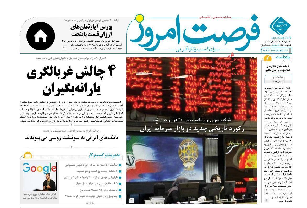عناوین اخبار روزنامه فرصت امروز در روز یکشنبه ۲۴ شهريور :