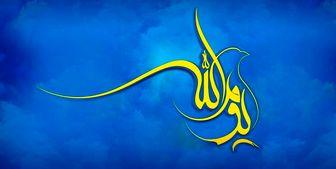 همه روزهایی که امام خمینی «ایام الله» دانست