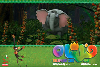 معرفی انیمیشن «فیلشاه» در شبکه آی فیلم