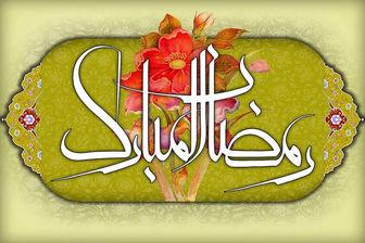 اعمال مستحبی ماه رمضان را اینجا بخوانید