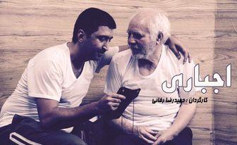 نیم نگاهی به «اجباری» سینمای ایران