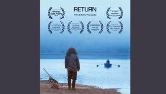 ششمین حضور جهانی فیلم «بازگشت» این بار در اردن