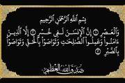 ویژگیهای مؤمن واقعی از نظر قرآن