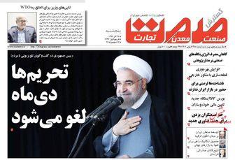 بازتاب وعده روحانی در روزنامه های اقتصاددی