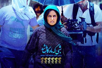 جدول فروش سینمای ایران/ شبی که ماه کامل شد در صدر
