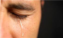چرا بیدلیل گریه میکنم؟