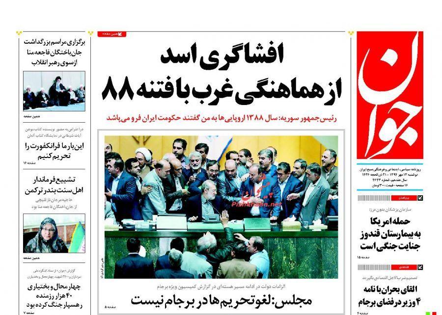 عناوین اخبار روزنامه جوان در روز دوشنبه ۱۳ مهر ۱۳۹۴ :