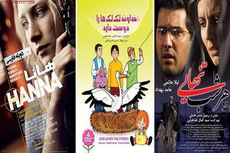 آخر هفته با ۵۰ فیلم سینمایی و انیمیشن