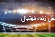 پخش زنده فوتبال جام ملتهای اروپا