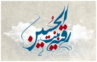 قدیمیترین سند تاریخی درباره حضرت رقیّه