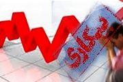 نرخ بیکاری 96 کاهش یافت