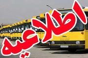 اعلام مسیر خطوط ۲۲ گانه و ایستگاههای ویژه اتوبوس مدرسه