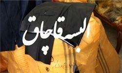 کشف 5 میلیارد ریال البسه قاچاق در تبریز