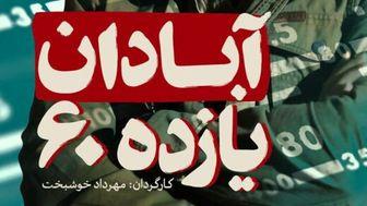 «آبادان یازده ۶۰» در راه جشنواره فیلم فجر/ تصاویر