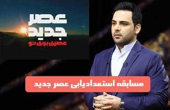 خبرهای جالب از «عصرجدید» /همکاری محمد اصفهانی و ارشا اقدسی با علیخانی