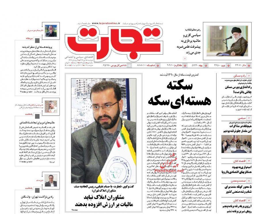 عناوین اخبار روزنامه تجارت در روز دوشنبه ۱۵ تير ۱۳۹۴ :