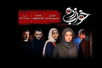 سریال جدید کارگردان «پایتخت» با قصه ای متفاوت