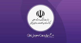 از جشنواره وب و موبایل ایران چه می دانید؟