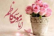 نیم نگاهی به دوران حکومت امام موسی کاظم(ع)
